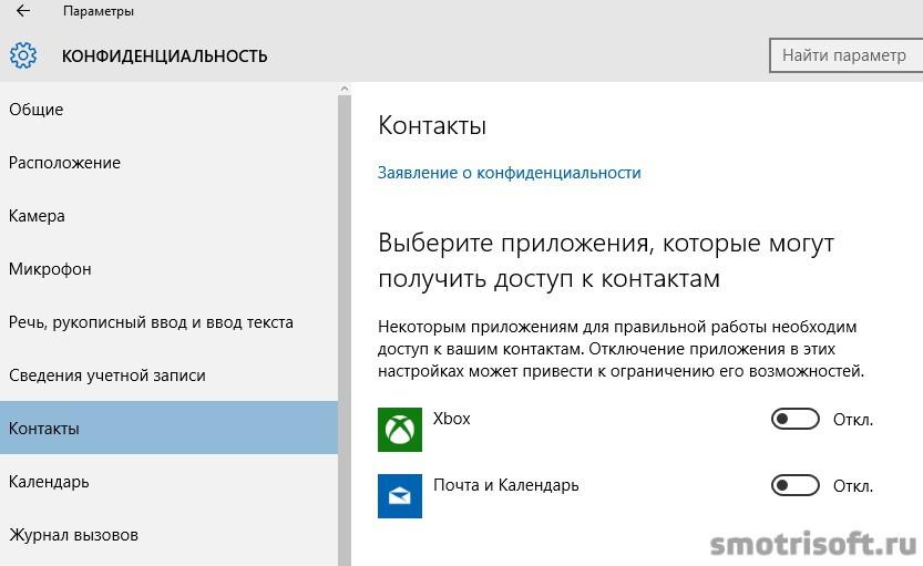 Как отключить слежку в Windows 10 (35)