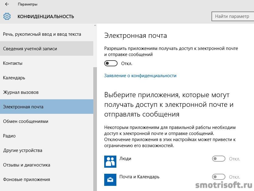 Как отключить слежку в Windows 10 (38)