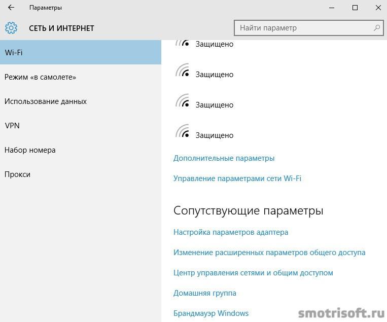 Как отключить слежку в Windows 10 (4)