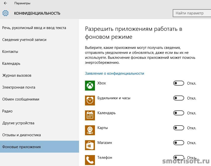 Как отключить слежку в Windows 10 (43)