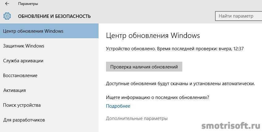 Как отключить слежку в Windows 10 (44)