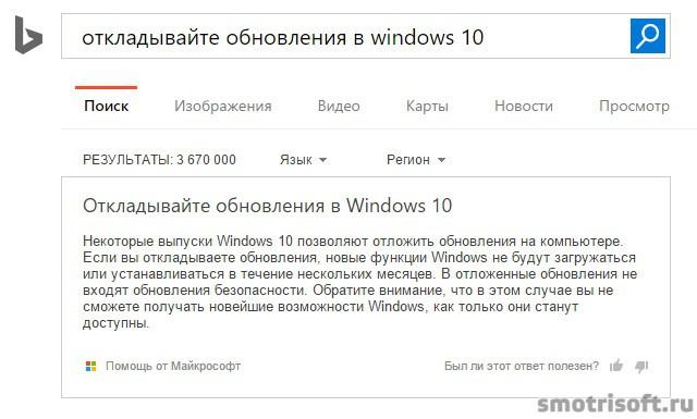 Как отключить слежку в Windows 10 (46)