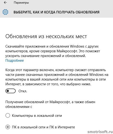 Как отключить слежку в Windows 10 (48)