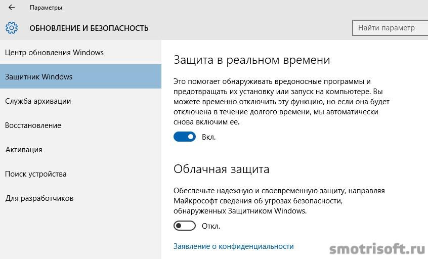 Как отключить слежку в Windows 10 (49)