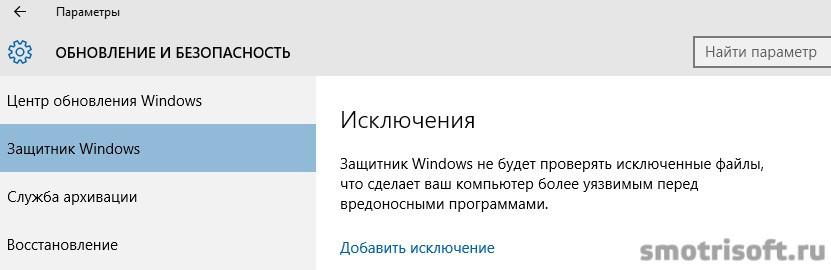 Как отключить слежку в Windows 10 (51)