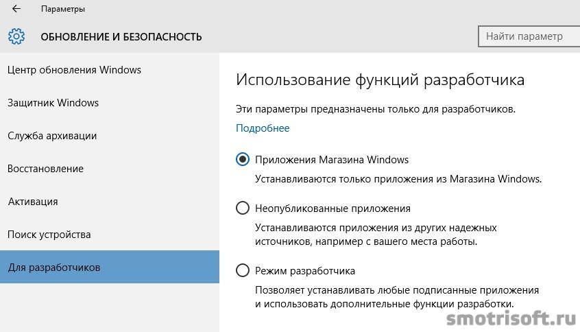 Как отключить слежку в Windows 10 (54)