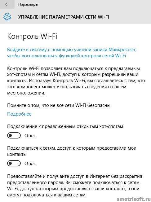 Как отключить слежку в Windows 10 (7)