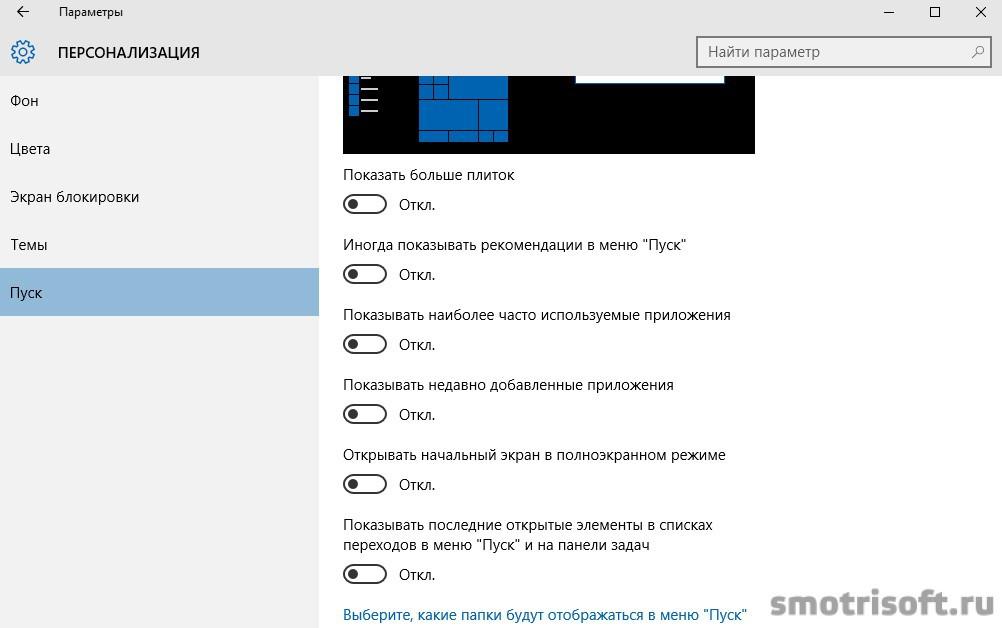 Как отключить слежку в Windows 10 (8)