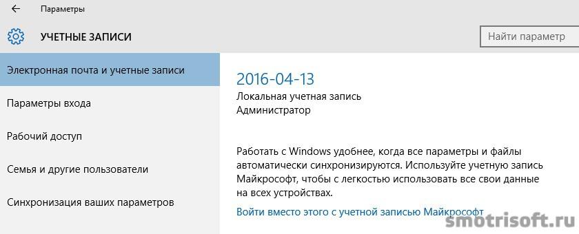 Как отключить слежку в Windows 10 (9)