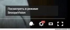 YouTube SnoopaVision и 1 апреля (1)