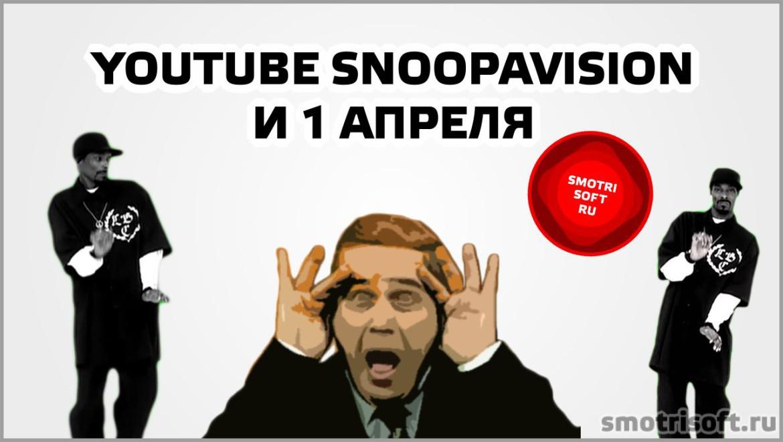 YouTube SnoopaVision и 1 апреля