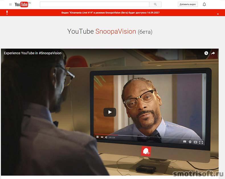 YouTube SnoopaVision и 1 апреля (2)