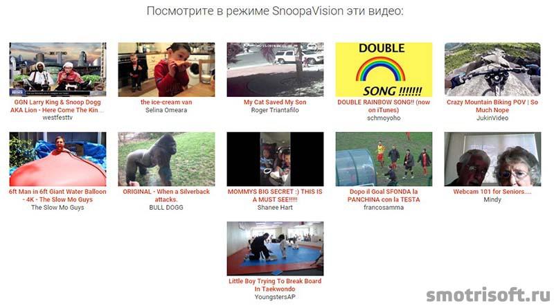 YouTube SnoopaVision и 1 апреля (4)