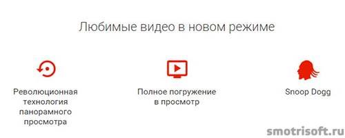 YouTube SnoopaVision и 1 апреля (5)