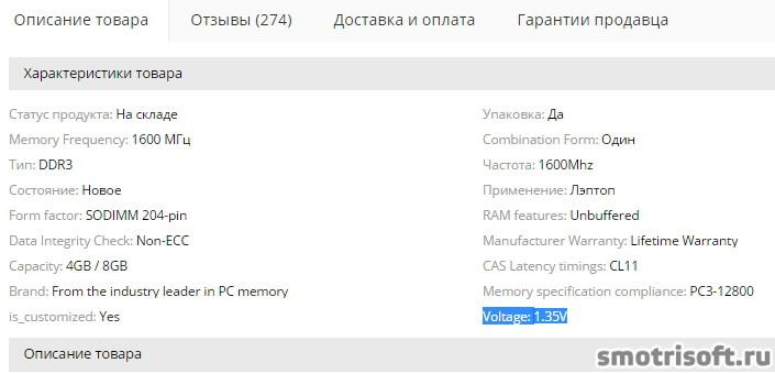 Как выбрать оперативную память (20)