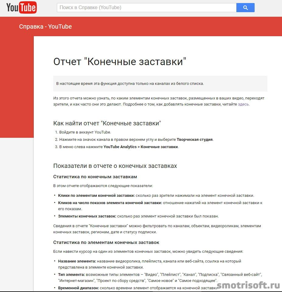 Новая функция YouTube. Конечные заставки (10)