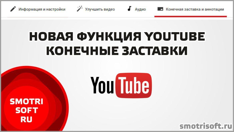Новая функция YouTube. Конечные заставки