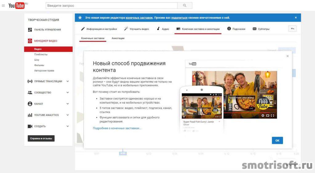 Новая функция YouTube. Конечные заставки (2)-