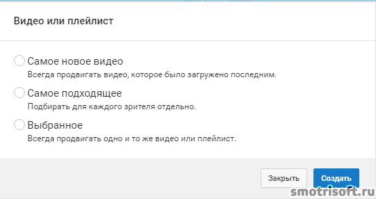 Новая функция YouTube. Конечные заставки (5)