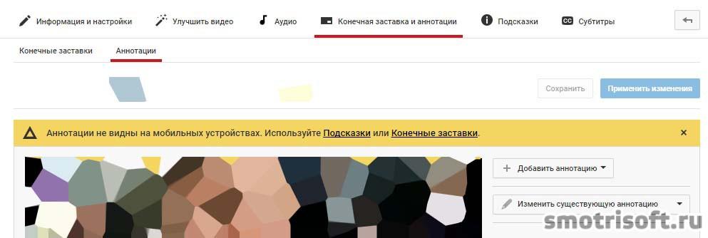 Новая функция YouTube. Конечные заставки (7)