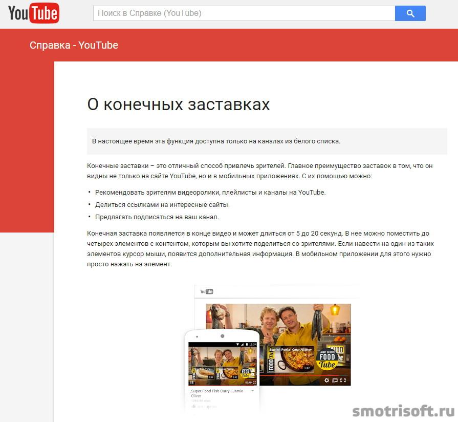 Новая функция YouTube. Конечные заставки (8)