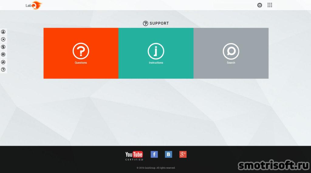 Новый интерфейс личного кабинета в QuizGroup (10)