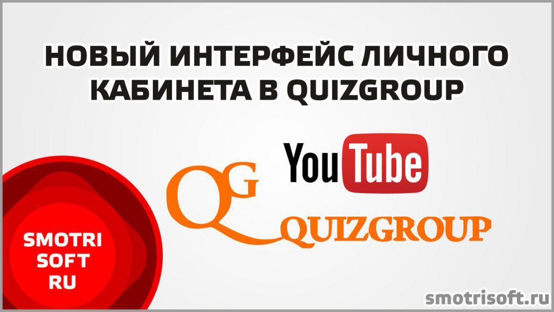 Новый интерфейс личного кабинета в QuizGroup