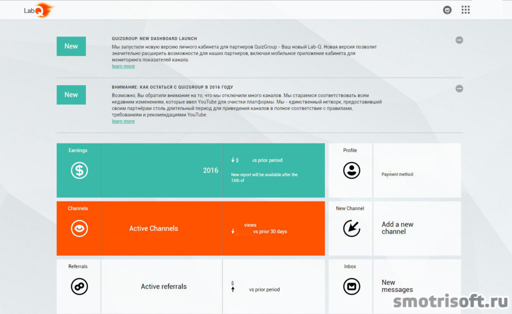 Новый интерфейс личного кабинета в QuizGroup (2)