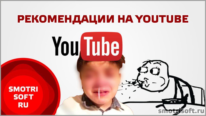 Рекомендации на YouTube