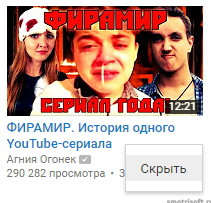 YouTube рекомендации (1)