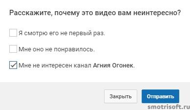 YouTube рекомендации (3)