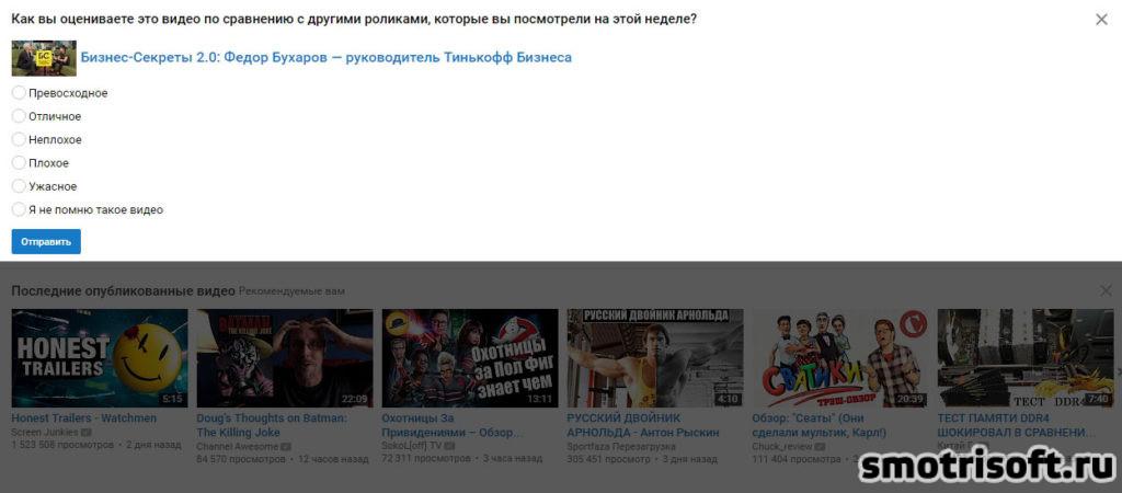2016-08-05-Новые алгоритмы YouTube. Опросы на главной старнице (2)