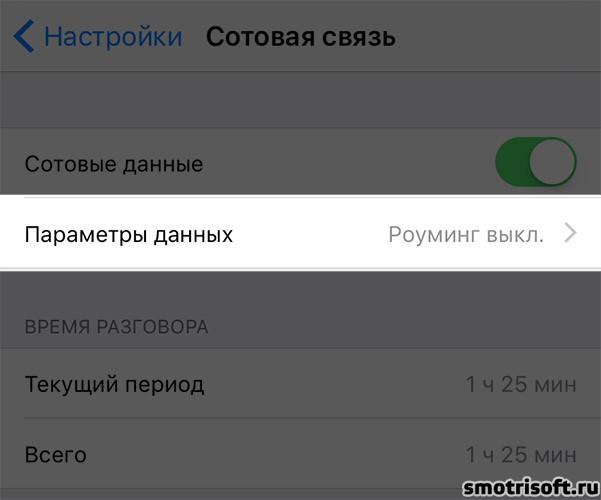 Как включить режим модема на айфоне (2--)