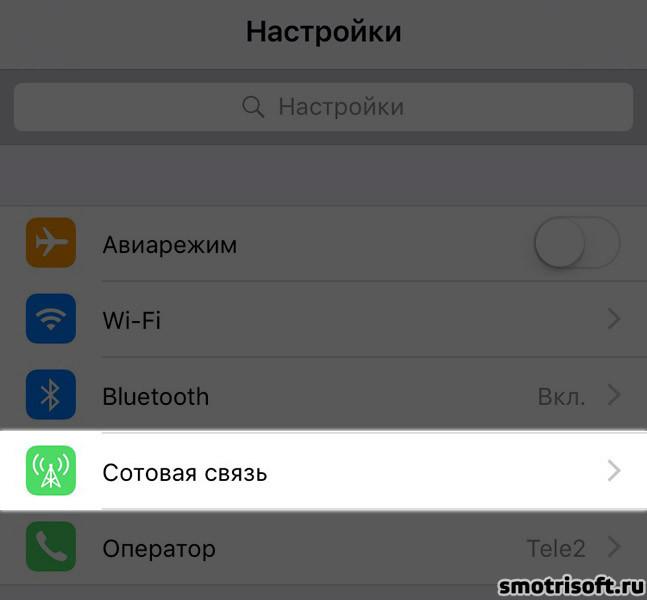 Как включить режим модема на айфоне (2)