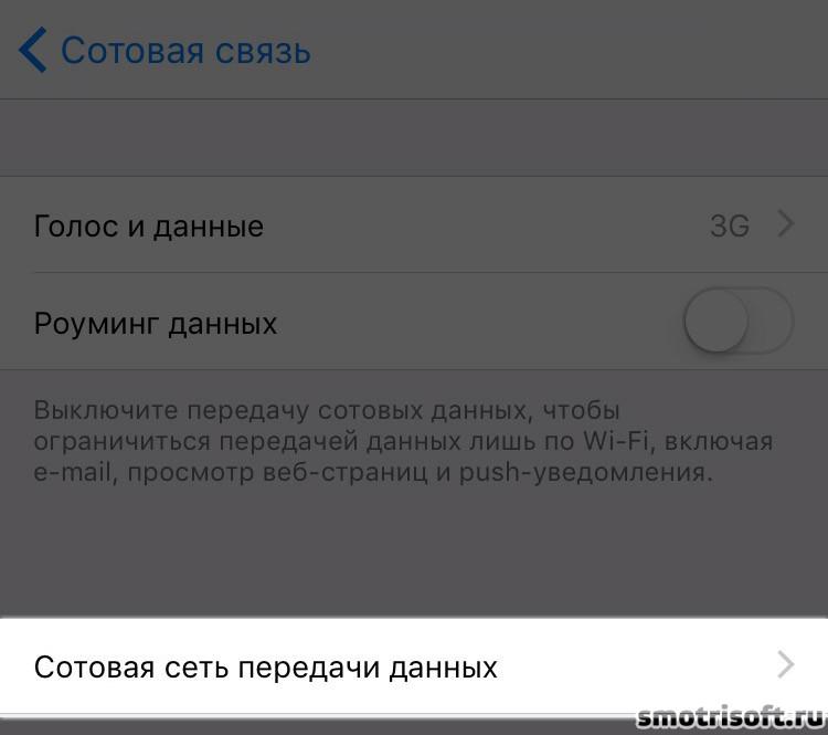 Как включить режим модема на айфоне (3)