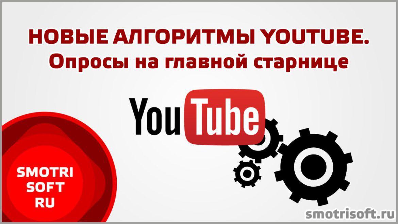 Новые алгоритмы YouTube. Опросы на главной старнице