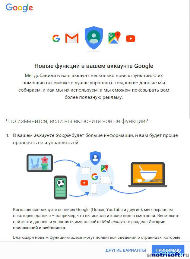 Обновление Google. Новые функции в вашем аккаунте Google (1)