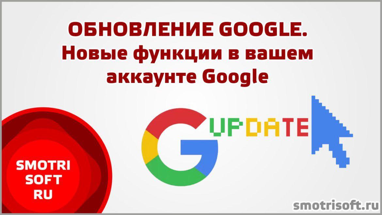 Обновление Google. Новые функции в вашем аккаунте Google