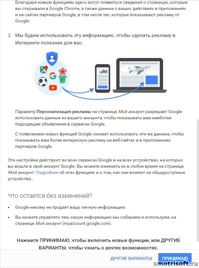 Обновление Google. Новые функции в вашем аккаунте Google (2)