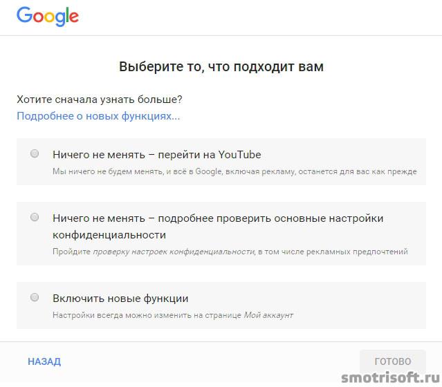 Обновление Google. Новые функции в вашем аккаунте Google (3)