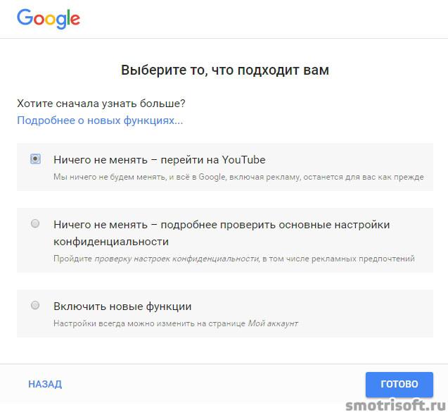 Обновление Google. Новые функции в вашем аккаунте Google (4)
