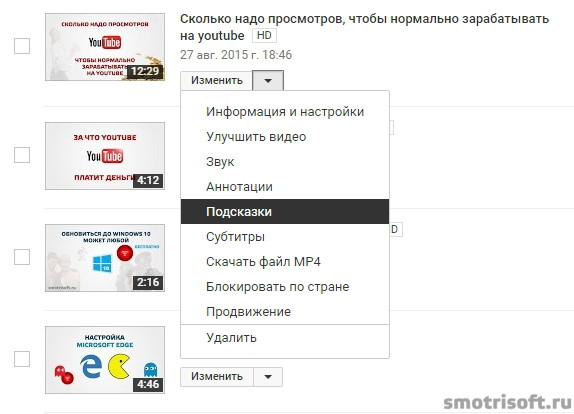 Обновление на YouTube. Описание в подсказках (1)