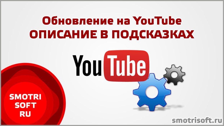 Обновление на YouTube. Описание в подсказках