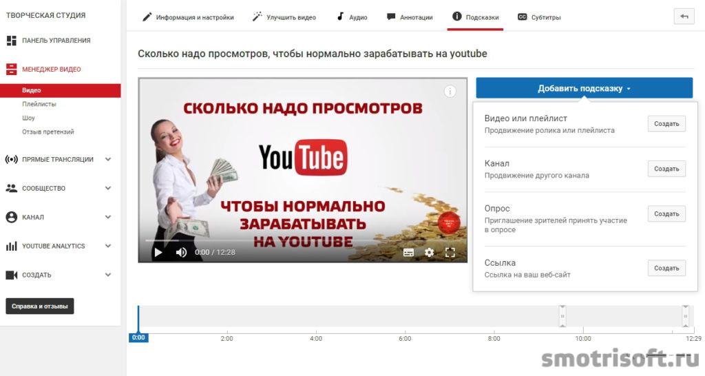 Обновление на YouTube. Описание в подсказках (2)