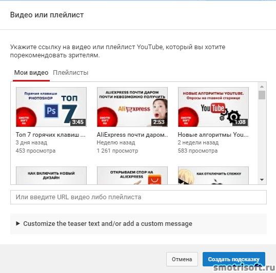 Обновление на YouTube. Описание в подсказках (3)