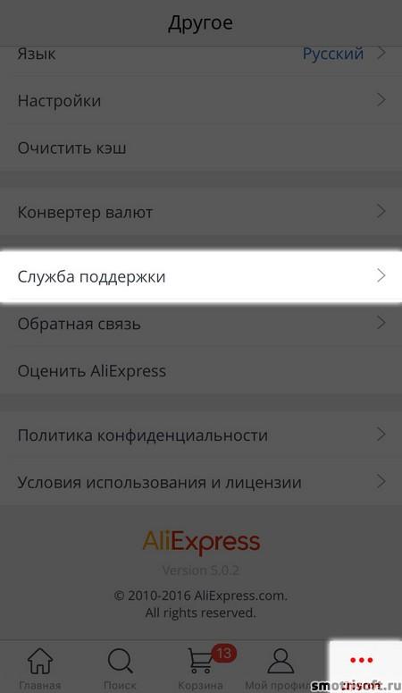 kak-svyazatsya-s-podderzhkoy-aliyekspre