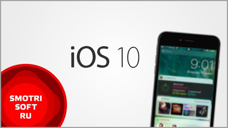 Новинки iOS 10 о которых никто не знает