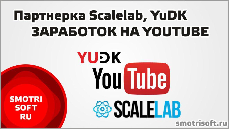 Партнерка Scalelab, YuDK. Заработок на YouTube