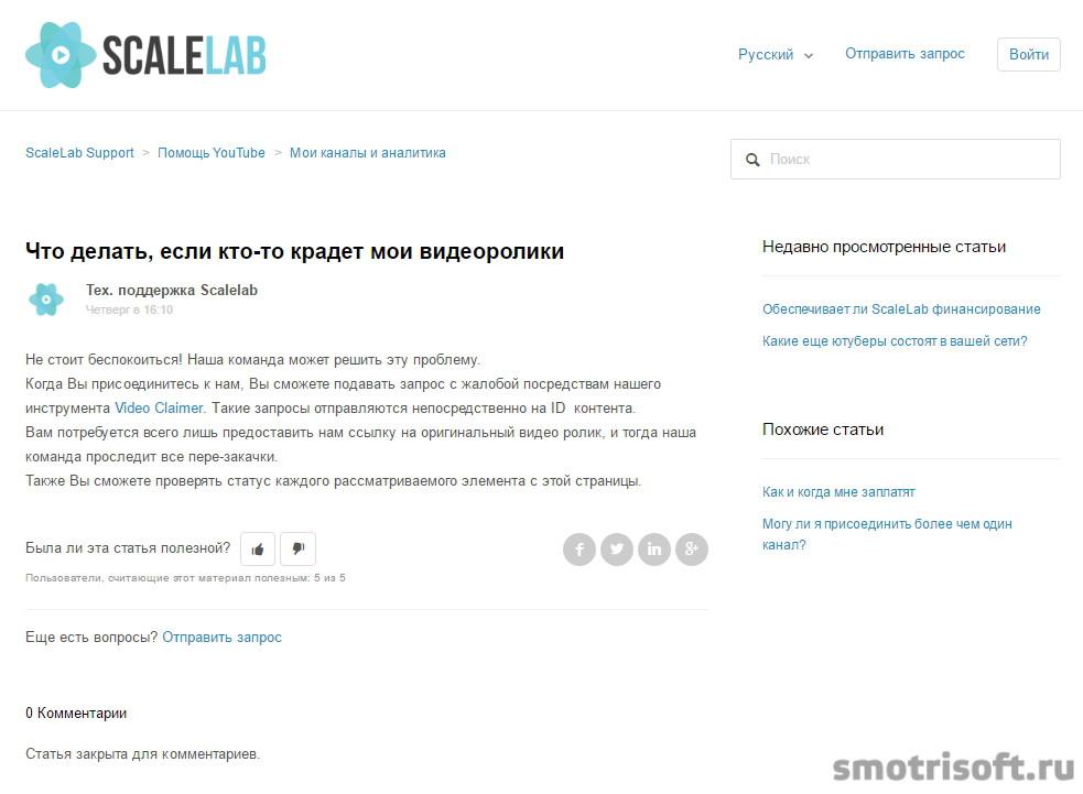 partnerka-scalelab-yudk-zarabotok-na-youtube-16