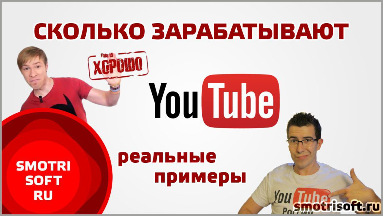 Сколько зарабатывают на YouTube. Реальные примеры